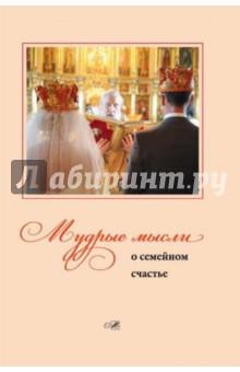 Купить Мудрые мысли о семейном счастье ISBN: 978-5-91761-406-9