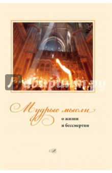 Купить Мудрые мысли о жизни и бессмертии ISBN: 978-5-91761-404-5
