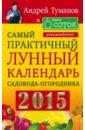 Андрей Туманов - Самый практичный лунный календарь садовода-огородника 2015 обложка книги