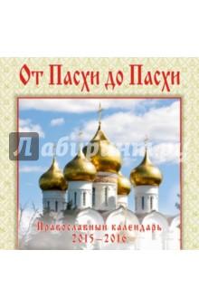 От Пасхи до Пасхи. Православный иллюстрированный календарь 2015-2016