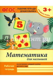 Математика для малышей. Младшая группа. ФГОС - Виктория Белых