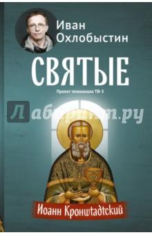 Иоанн Кронштадтский - Иван Охлобыстин