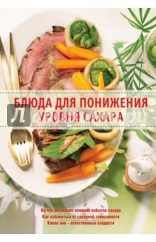 Блюда для понижения уровня сахара - Михайлова, Михайлов