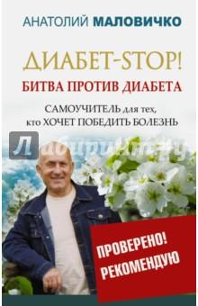 Купить Анатолий Маловичко: Диабет-STOP! Битва против диабета ISBN: 978-5-17-094489-7