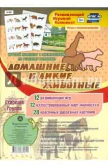 Игровой комплект Дикие и домашние животные. Старшая группа. ФГОС ДО - О. Ульянова