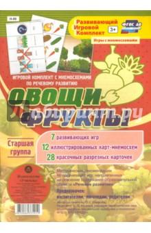 Игровой комплект Овощи. Фрукты. Старшая группа. ФГОС ДО - О. Ульянова