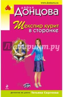Шекспир курит в сторонке - Дарья Донцова