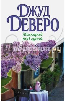 Маскарад под луной - Джуд Деверо