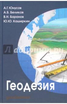 Геодезия: Учебник для вузов - Юнусов, Беликов, Баранов