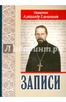 Записи - Александр Протоиерей