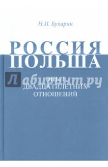 Россия-Польша. Опыт двадцатилетних отношений. 90-е годы ХХ века - Николай Бухарин