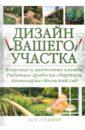 Марта Мысак - Дизайн вашего участка обложка книги