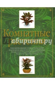 Комнатные растения - Лиа Леендертц