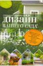 Юлия Кирьянова - Современный ландшафтный дизайн вашего сада обложка книги