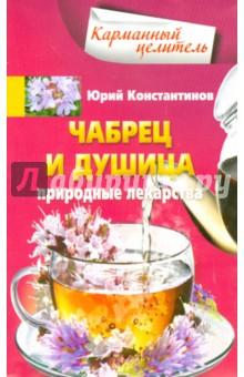 Юрий Константинов: Чабрец, душица. Природные лекарства