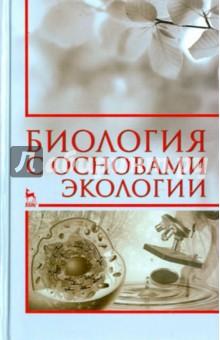 Биология с основами экологии. Учебное пособие - Нефедова, Коровушкин, Бачурин
