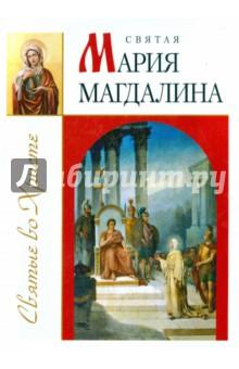 Святая Мария Магдалина - Зоя Велько