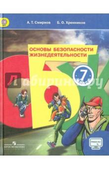 Основы безопасности жизнедеятельности. 7 класс. Учебник. ФГОС - Смирнов, Хренников