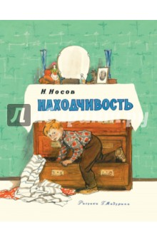 Николай Носов - Находчивость обложка книги