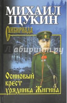 Осиновый крест урядника Жигина - Михаил Щукин