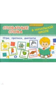 Словарные слова в начальной школе. Игры, прописи - Татьяна Беленькая