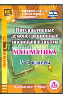 Математика. 3-4 классы. Интерактивные демонстрационные таблицы и плакаты (CD). ФГОС - Елена Карышева