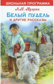 Белый пудель и рассказы - Александр Куприн