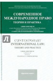 Современное международное право. Теория и практика - Б. Ашавский
