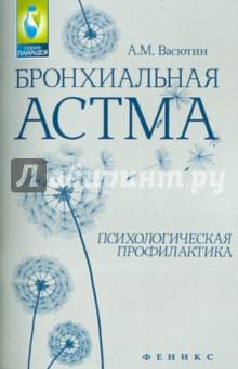 книга бронхиальная астма читать