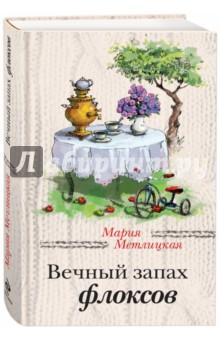 Вечный запах флоксов - Мария Метлицкая