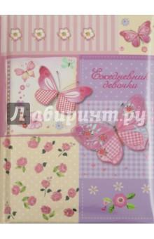 Ежедневник девочки Бабочки (64 листа, А6) (36897-20)
