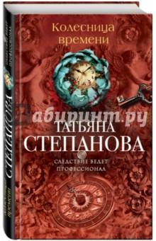 Колесница времени - Татьяна Степанова