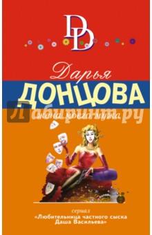 Жена моего мужа - Дарья Донцова