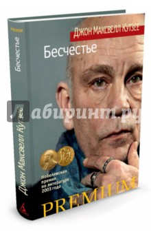 Бесчестье - Джон Кутзее