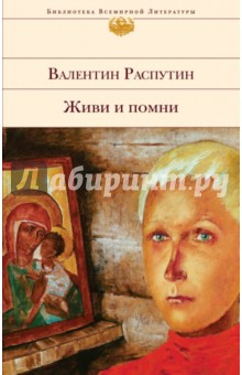 Живи и помни - Валентин Распутин