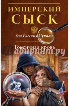 Токсичная кровь - Евгений Сухов