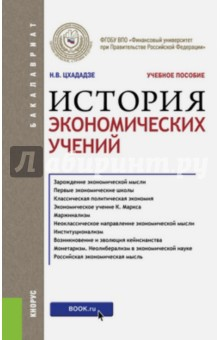 История экономических учений (для бакалавров). Учебное пособие - Нелли Цхададзе