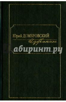 Избранное. В 2-х томах. Том 1 - Юрий Домбровский