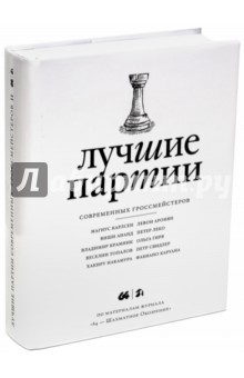 Лучшие партии современных гроссмейстеров. Том 2 (белая)