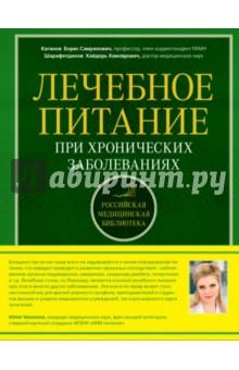 Лечебное питание при хронических заболеваниях - Каганов, Шарафетдинов