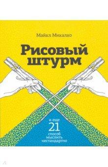 Рисовый штурм и еще 21 способ мыслить нестандартно - Майкл Микалко