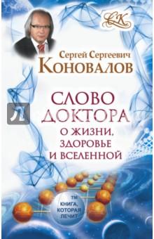 Слово Доктора. О жизни, здоровье и Вселенной - Сергей Коновалов