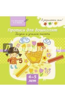 Прописи для дошколят. Рисуем и учимся писать. 4-5 лет - Валерия Мельникова