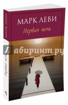 Первая ночь - Марк Леви