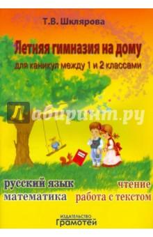 Летняя гимназия на дому для каникул между 1-м и 2-м кл. Пособие для учащихся 7-8 лет - Татьяна Шклярова