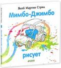 Якоб Стрид - Мимбо-Джимбо рисует обложка книги