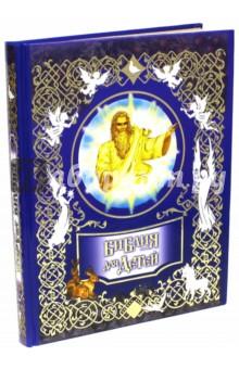 Купить Библия для детей ISBN: 978-5-17-020360-4
