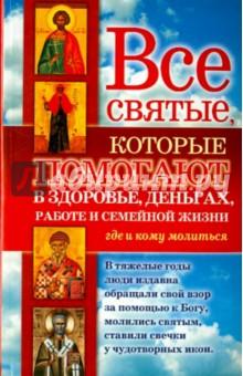 Все святые, которые помогают в здоровье, деньгах, работе и семейной жизни - Светлана Кузина