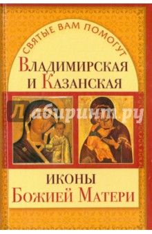 Владимирская и Казанская иконы Божией матери - Анна Чуднова