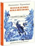 Константин Паустовский - Похождения жука-носорога обложка книги